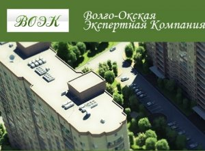 ООО «Волго-окская экспертная компания»