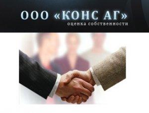 Компания ООО «Конс АГ»