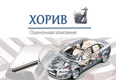 компании по оценке автомобилей