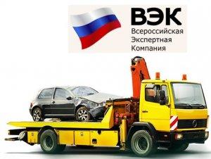 Реализация битых автомобилей с Всероссийской экспертной компанией