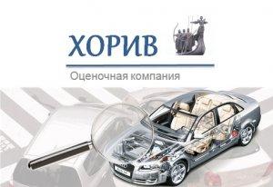 Экспертная оценка от компании «Хорив».